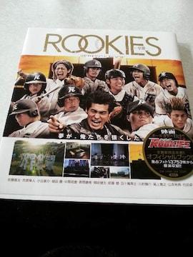 ROOKIES 卒業 オフィシャルブック