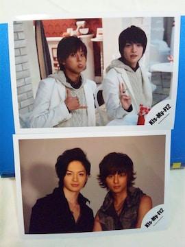 【Kis-My-Ft2】☆《公式写真》☆2枚セット☆藤ヶ谷&玉森☆