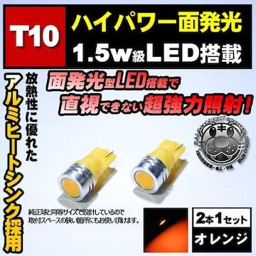 LED T10 面発光 1.5w オレンジ 橙 ポジション ナンバー 等に エムトラ