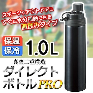 ボトル 水筒 1リットル おしゃれ 保冷 保温 直飲み ダイレクト