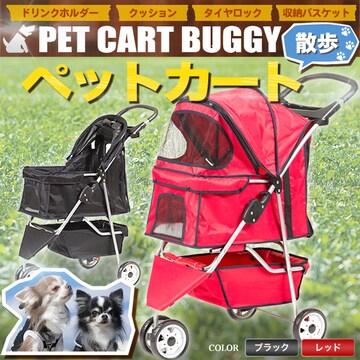 ★ペットカート ペットバギー  【レッド】 【PC01】