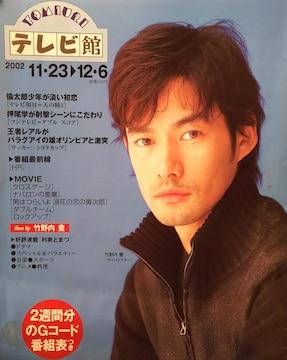 竹野内豊【YOMIURIテレビ館】2002年271号