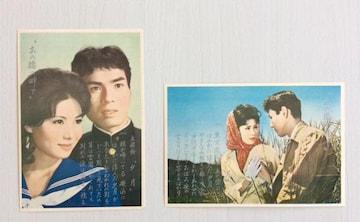 映画『あの橋の畔で』写真カード!