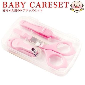 �溺 安心安全の赤ちゃん用ケアグッズ 爪切りセット PK
