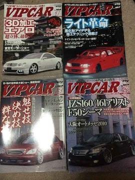 VIPCAR 2010年 1年分