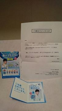 懸賞当選☆トップスーパーNANOXオリジナル二宮和也QUOカード500円☆嵐ニノ�@