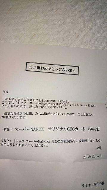 懸賞当選☆トップスーパーNANOXオリジナル二宮和也QUOカード500円☆嵐ニノ�@ < タレントグッズの