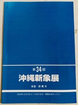 沖縄新象展/クリックポスト配送可能