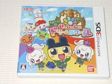 3DS★たまごっち!せーしゅんのドリームスクール