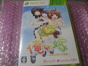 堀Xbox 360 俺の嫁 〜あなただけの花嫁〜