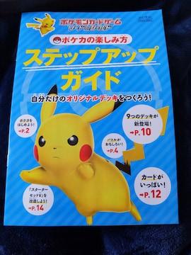 ポケモンカードゲーム ソード&シールド ポケカ ガイド 冊子
