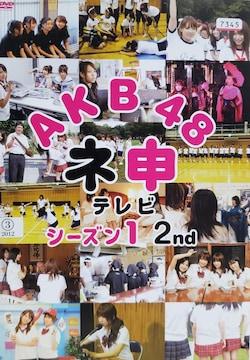 中古DVDAKB48 ネ申テレビ シーズン1  2nd