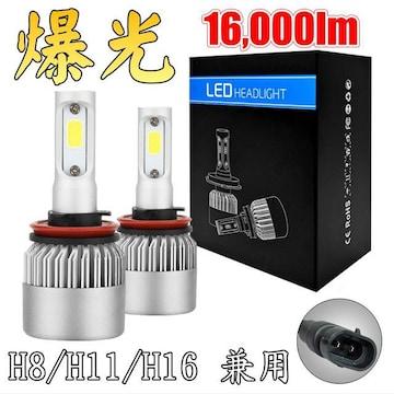 【送料無料】爆光 16,000lm LEDフォグランプ H8 H11 H16