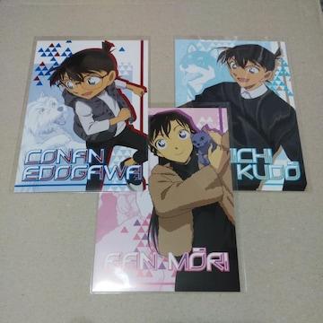 【名探偵コナン】特典ポストカード《コナン・新一・蘭》3枚セット
