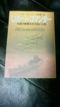 Uボート・コマンダー 潜水艦戦を生きぬいた男