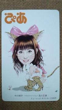 〓中川翔子ミュージックギフトカード�@