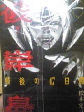 【送料無料】彼岸島 3シリーズ豪華フルセット《実写映画》