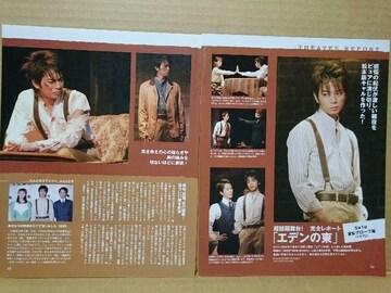 切り抜き[041]POTATO2005.7月号 松本潤・KAT-TUN・関ジャニ∞