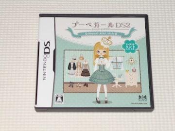 DS★プーペガール DS2 エレガントミントスタイル