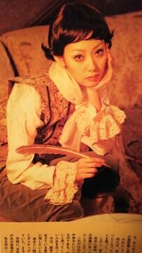 田中伸子【週刊文春】1997.3.13号ページ切り取り