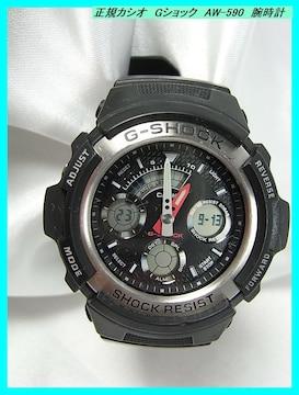 1円〜CASIO 正規品カシオ Gショック 腕時計 AW-590