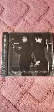 椎名林檎+斎藤ネコ+椎名純平/この世の限り (未開封)