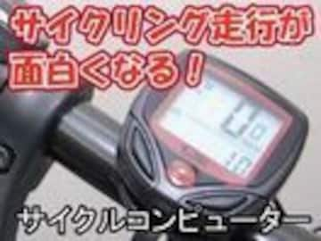 ☆サイクルコンピューター