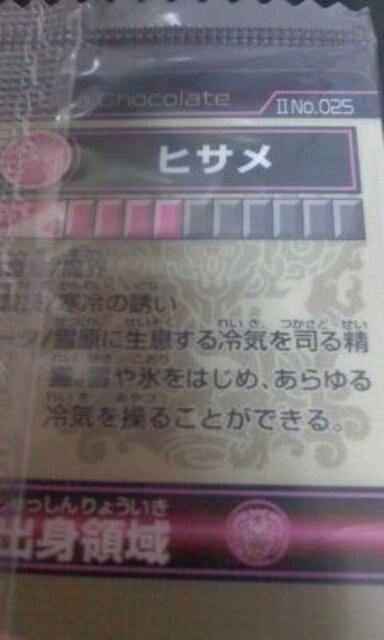 未開封神羅万象チョコレアカード第二章No.025ヒサメ/六枚まとめ売り < トレーディングカードの