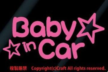 Baby in Car+星☆/ステッカー(ライトピンク,ベビーインカー