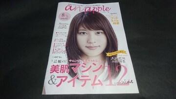 anapple(アンナップル) 2017 August vol.170 有村架純表紙 地方限定誌
