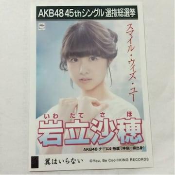 AKB48 岩立沙穂 翼はいらない 生写真