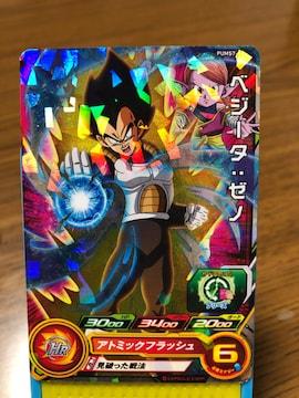 スーパードラゴンボールヒーローズ P ベジータ:ゼノ PUMS25