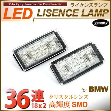 ★LEDライセンスランプ BMW 3シリーズ クーペ 後期  【LP02】
