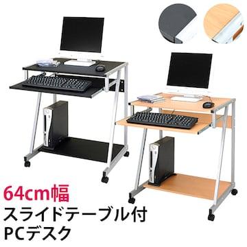 お手軽に、身近に使えるパソコン・デスクで能率アップ !