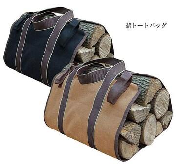 ♪M キャンプで便利 薪を楽に持ち運べる 薪トートバック/BK
