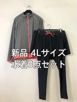新品☆4Lサイズ長袖UV水着3点セット海もプールも☆j447