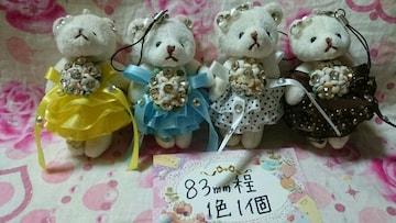 姫デコ★デコ済フリフリキラキラくまちゃん人形ストラップ1色1個
