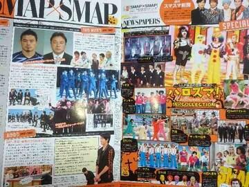 中居正広★2015年10/31〜11/6号★TVガイド