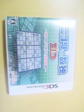 【送料無料】ニコリの数独3D 8つのパズルで1000問