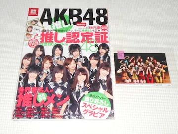 AKB48 推し! シール付 別冊宝島