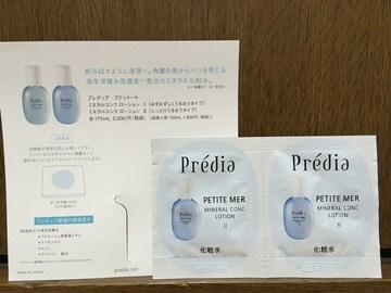 コーセーKOSEプレディアプティメールミネラルコンク化粧水
