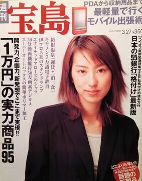 西山繭子・笑福亭鶴瓶【週刊宝島】2002.3.27号