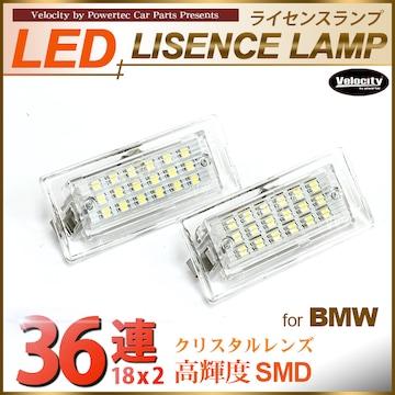 ★LEDライセンスランプ BMW X3シリーズ X5シリーズ  【LP06】