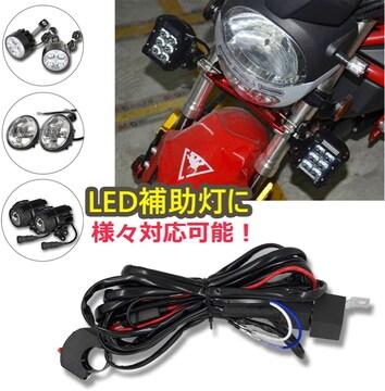 RCP バイク用/車用 ハーネスキット サブライン リレーハーネス