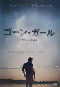 中古DVDゴーン・ガール  ('14米)
