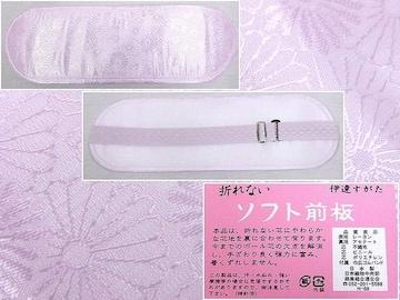 日本製 ソフト前板 ベルト付き 未使用 新品