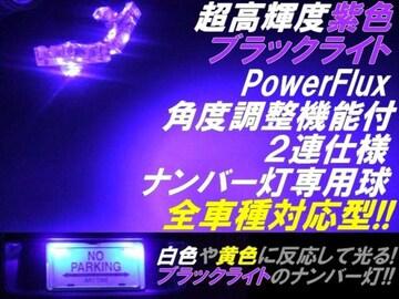 2個#☆T10紫ブラックライト角度調整式LEDナンバー灯 シエンタ ポルテ スペイド