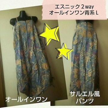 エスニック柄2wayオールインワ ン/L/青系