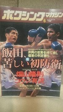中古 ボクシングマガジン 1998 6月号 辰吉丈一郎 ポスター付属 送込