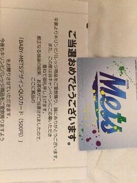 BABY-METSデザインQUOカード(500円)KIRIN